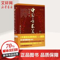 中国音乐美学史(修订版) 人民音乐出版社