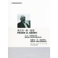 [二手9成新]弗兰克 欧 盖里 大卫 奇珀菲尔德 埃里克 范 埃格莱特――世界著名建筑师系列1 (韩)C3设计 ,李小