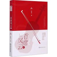 首席风云 2 湖南文艺出版社