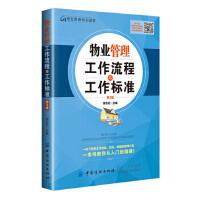 物业管理工作流程与工作标准 第3版 9787518039241 周志宏 中国纺织出版社