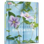 铁线莲与藤蔓植物――绿手指园艺丛书
