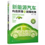 新能源汽车构造原理与故障检修