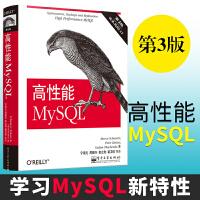 正版 高性能MySQL 第3版 SQL优化数据库管理 mysql从入门到精通 数据挖掘数据库原理及应用 计算机语言编程设