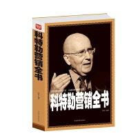 科特勒营销全书 科特勒营销管理 全球化时代的营销圣经,菲利普・科特勒教授经典市场营销学书籍