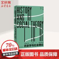 历史学与社会理论 第2版 上海人民出版社