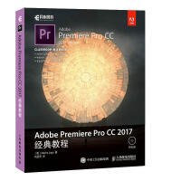 Adobe Premiere Pro CC 2017经典教程 pr cc2017软件视频教程书籍 pre pro入门到