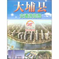 大埔县交通游览图 广东省地图出版社有限公司