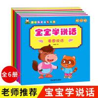 宝宝学说话语言启蒙书 第二辑全6册适合一岁半到两岁宝宝看的书籍婴儿认知幼儿图书0-1-2-3三岁幼儿园儿童读物益智启蒙早
