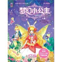 梦幻小公主4 紫色夜想曲(花之国度卷)