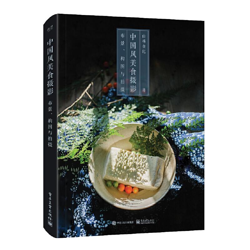 中国风美食摄影:布景、构图与拍摄(全彩) 时下中国风美食摄影的代表人物与践行者,带你走进古色古香的美食摄影世界。高品质全彩印刷,精致画册级排版,技巧干货完整呈现,集颜值与内涵于一身。