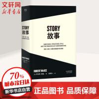 故事 天津人民出版社有限公司