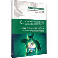 常见疾病临床药学监护案例分析――免疫相关疾病与器官移植分册 科学出版社
