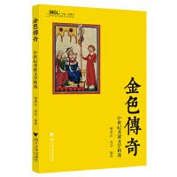 金色传奇――中世纪圣徒文学精选