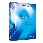 生理学(第9版/本科临床/配增值)