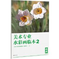 美术专业水彩画临本2:花卉
