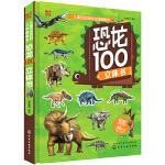 儿童互动百科立体翻翻书--恐龙100立体书