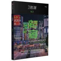 J浪潮:新宿24小时
