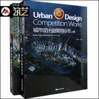 城市设计金牌竞标书 上下册城市旅游区综合体区域规划设计书籍