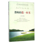 教师的本书 9787305142307