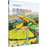 风景画的秘诀 上海书画出版社