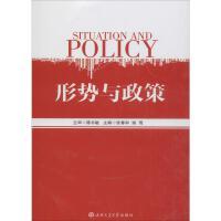 形势与政策 西南交通大学出版社