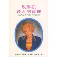 【旧书二手书9成新】 玫琳凯谈人的管理