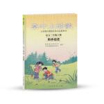 草叶上的歌 语文三年级下册 同步阅读