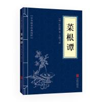 菜根谭(中华国学经典精粹・处世谋略必读本)