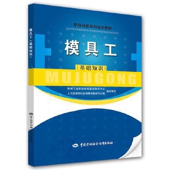 模具工(基础知识)——职业技能培训鉴定教材