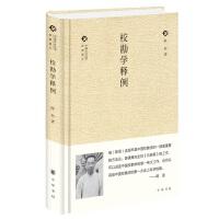 校勘学释例(中国文化丛书・经典随行)