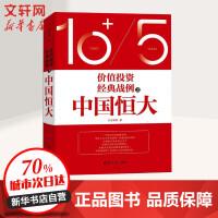 价值投资经典战例之中国恒大 清华大学出版社