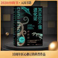 【入围2020年度中国好书】其实你不懂进化论 (10周年全新修订版) 史钧 著 科普读物 生物世界 生物进化论 彻底颠覆