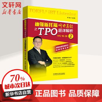 林强新托福听力真经之TPO超详解析(2) 林强 编著 【文轩正版图书】