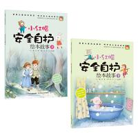 小红帽安全自护绘本故事上下全2册 附送超值精美拼图玩具 0-3-6岁幼儿童绘本故事书籍 经典童话故事书 亲子情商启蒙读物