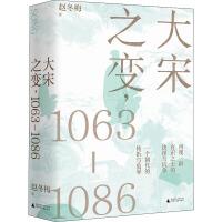 大宋之变,1063-1086 广西师范大学出版社