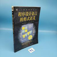 正版现货 程序设计语言的形式语义 正版收藏书 GlynnWinskel著;宋国新、邵志清译 机械工业出版社 978711