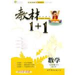 数学:九年级下(配苏科)全能学练 教材1+1(附参考答案)(2010.11印刷)