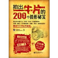 拍出牛片的200个摄影秘笈(全彩)