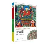 藏传佛教五大教派名僧传・萨迦派