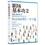 职场基本功2:别让你的努力一文不值,《职场基本功》作者全新巨作,职场精英都在用的41种高效工作法