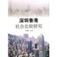 深圳香港社会比较研究