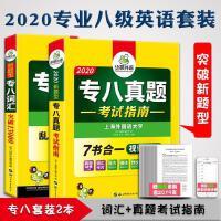 套装2020华研英语专业八级词汇13000+真题考试指南 2020英语专八专项训练 可搭英语专八真题英语专业八级词汇共