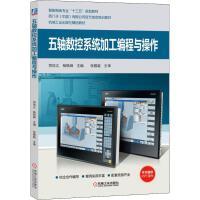 五轴数控系统加工编程与操作 机械工业出版社