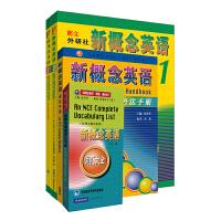 新概念英语1词汇语法学习(学生用书+练习册+词汇大全+语法手册)(全4册) 外语教学与研究出版社