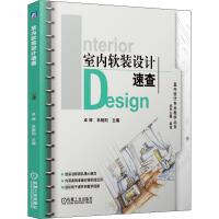 室内软装设计速查 机械工业出版社