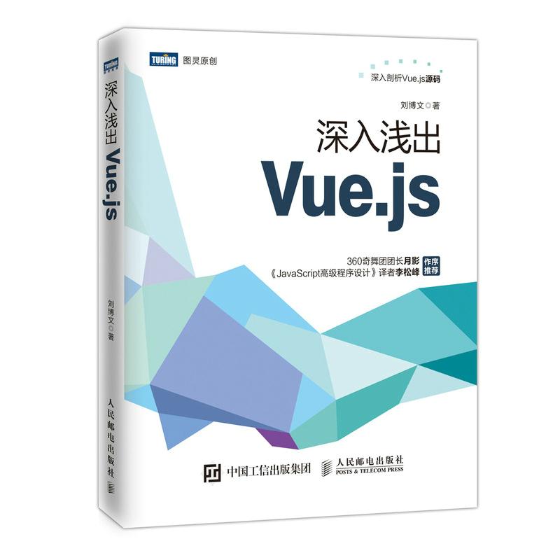 深入浅出Vue.js Vue.js入门到实战教程 web前端开发书籍 360奇舞团团长月影和《JavaScript高级程序设计》译者李松峰作序推荐 深入剖析Vue.js源码