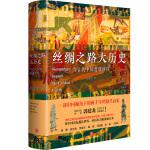 丝绸之路大历史:当古代中国遭遇世界(签名版)