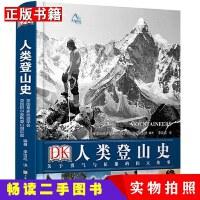 【二手9成新】DK人类登山史关于勇气与征服的伟大故事