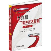 计算机软件技术基础 第2版 机械工业出版社