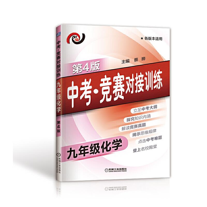 中考·竞赛对接训练  九年级化学(第4版)
